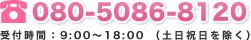 ご相談電話番号 042-469-3092